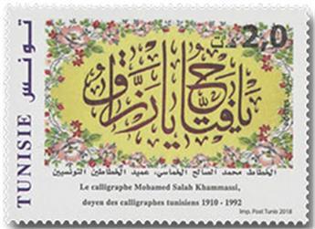 n° 1872 - Timbre TUNISIE Poste