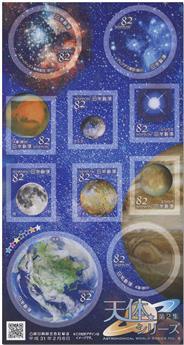 n° 9210/9219 - Timbre JAPON Poste
