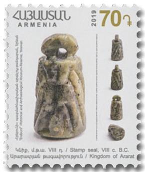 n° 942/945 - Timbre ARMENIE Poste