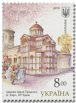 n° 1421/1424 - Timbre UKRAINE Poste
