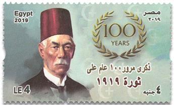 n° 2255 - Timbre EGYPTE Poste