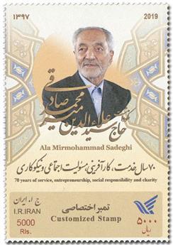 n° 3093A - Timbre IRAN Poste