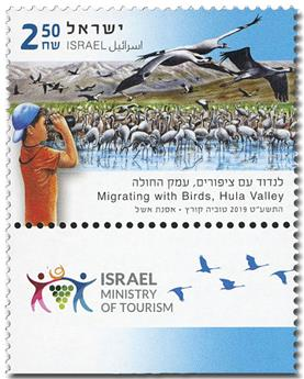 n° 2594/2596 - Timbre ISRAEL Poste