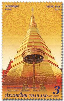 n° 3514/3517 - Timbre THAILANDE Poste