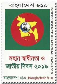 n° 1180 - Timbre BANGLADESH Poste
