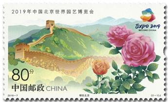 n° 5610/5611 - Timbre CHINE Poste