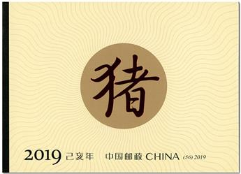 n° C5597 - Timbre CHINE Carnets