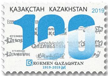 n° 843 - Timbre KAZAKHSTAN Poste