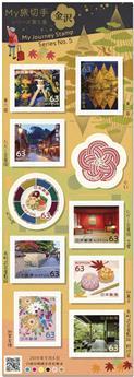 n° 9479/9488 - Timbre JAPON Poste