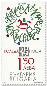 n°4574 - Timbre BULGARIE Poste