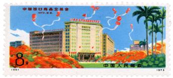 n°1891** - Timbre CHINE Poste