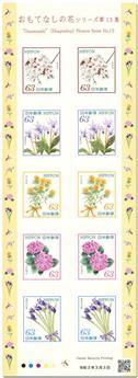 n° 9788/9792 (2 séries) - Timbre JAPON Poste