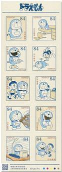 n° 9893/9902 - Timbre JAPON Poste