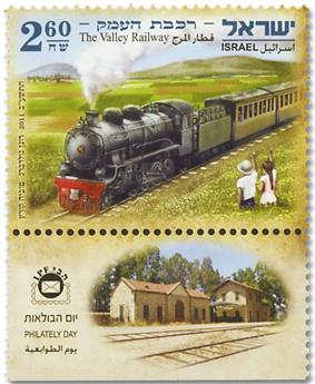 n° 2158 - Timbre ISRAEL Poste