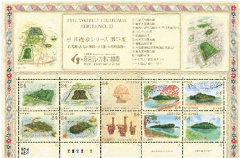 n° 10003/10012 - Timbre JAPON Poste