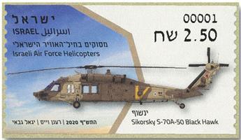 n° 147 - Timbre ISRAEL Timbres de distributeurs