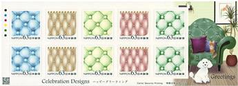 n° 10093/10097 - Timbre JAPON Poste