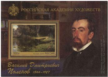 n° 459A - Timbre RUSSIE Blocs et feuillets