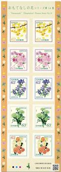 n° 10043/10047 (2 séries) - Timbre JAPON Poste