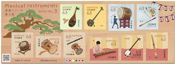 n° 10264/10273 - Timbre JAPON Poste