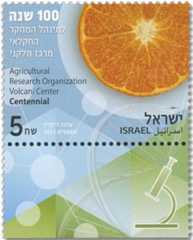 n° 2655 - Timbre ISRAEL Poste
