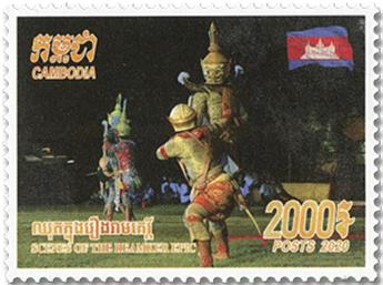 n° 2242/2245 - Timbre CAMBODGE Poste