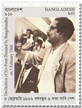 n° 1250 - Timbre BANGLADESH Poste