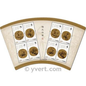 n° 4764 -  Selo China Folhinhas especiais