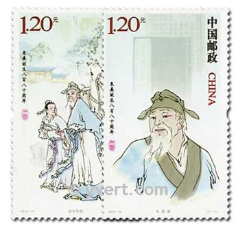 n° 4768/4769 -  Timbre Chine Poste